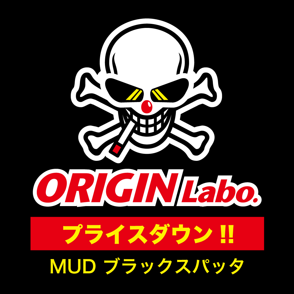 「MUD-S7/MUD-SR7」 ブラックスパッタリングカラー、プライスダウンです!